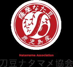 刀豆ナタマメ協会